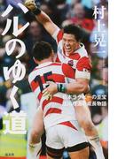 ハルのゆく道 日本ラグビーの至宝立川理道の成長物語