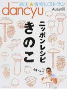 dancyu満天★青空レストラン 2016Autumn ニッポンレシピきのこ (プレジデントムック)(プレジデントムック)