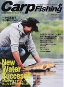 Carp Fishing コイ釣りNEWスタイルマガジン Vol.18(2016Fall) 初場所&マイナーレイク 気になるあの釣り場に挑戦!/河川、ダム湖、山上湖のシーズナルパターン