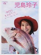児島玲子沖釣りものがたり 海と、空と、太陽と、風と、魚と (SUN−MAGAZINE MOOK)(SUN-MAGAZINE MOOK)