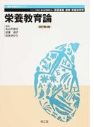 栄養教育論 改訂第4版 (健康・栄養科学シリーズ)