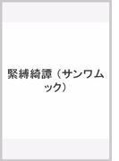 緊縛綺譚 緊縛|一鬼のこ/蓬莱かすみ/奈加あきら (SANWA MOOK)
