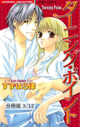 So Sweet 1 ターニング・ポイント【分冊版3/12】(バンブーコミックス 恋愛天国☆恋パラコレクション)