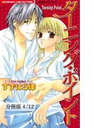 So Sweet 2 ターニング・ポイント【分冊版4/12】(バンブーコミックス 恋愛天国☆恋パラコレクション)