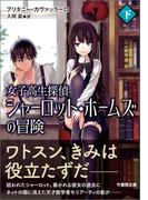 女子高生探偵 シャーロット・ホームズの冒険 下(竹書房文庫)