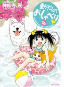 動物のおしゃべり (16)(バンブーコミックス 4コマセレクション)