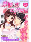 禁断の恋 ヒミツの関係 vol.47(秋水社/MAHK)