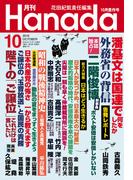 月刊Hanada2016年10月号