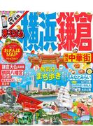 まっぷる 横浜・鎌倉