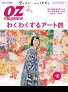 OZmagazine 2016年10月号 No.534(OZmagazine)