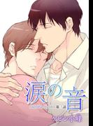 花丸漫画涙の音第3話(花丸漫画)