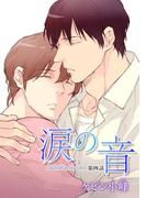 花丸漫画涙の音第4話(花丸漫画)