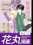 花丸漫画 Vol.12(花丸漫画)
