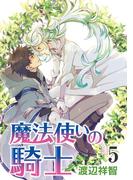 花丸漫画魔法使いの騎士第5話(花丸漫画)
