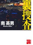 裏捜査(実業之日本社文庫)