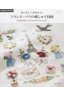 カンタン!かわいいフランス・パリの刺しゅう500