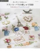 カンタン!かわいいフランス・パリの刺しゅう500 (Asahi Original)