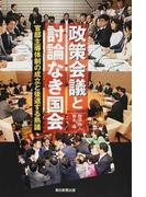 政策会議と討論なき国会 官邸主導体制の成立と後退する熟議 (朝日選書)(朝日選書)