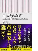 日本史のなぞ なぜこの国で一度だけ革命が成功したのか (朝日新書)(朝日新書)