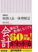 財務3表一体理解法 増補改訂 (朝日新書)(朝日新書)