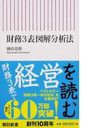 財務3表図解分析法 (朝日新書)(朝日新書)