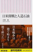日米開戦と人造石油