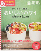 &TRAVEL gourmetおいしいハワイ 最高のレストラン&カフェ200 (ASAHI ORIGINAL)(朝日オリジナル)