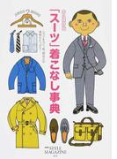 「スーツ」着こなし事典 シャツ&タイ、靴、鞄などの情報もたっぷり! 永久保存版