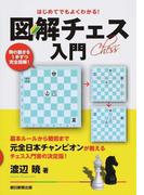 図解チェス入門 はじめてでもよくわかる! 駒の動きを1手ずつ完全図解!
