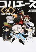 コハエースGO帝都聖杯奇譚 (単行本コミックス)(単行本コミックス)