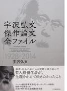 宇沢弘文傑作論文全ファイル 1928−2014