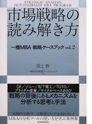 市場戦略の読み解き方 一橋MBA戦略ケースブック vol.2