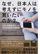 なぜ、日本人は考えずにモノを買いたいのか? 1万人の時系列データでわかる日本の消費者