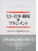 ヒト・仕事・職場のマネジメント 人的資源管理の理論と展開