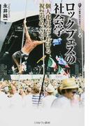 ロックフェスの社会学 個人化社会における祝祭をめぐって (叢書・現代社会のフロンティア)