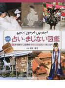 みたい!しりたい!しらべたい!日本の占い・まじない図鑑 1 国を動かし危機をのりこえる占い・まじない