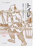 トイレ 排泄の空間から見る日本の文化と歴史 (シリーズ・ニッポン再発見)