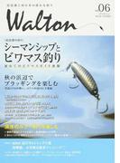 Walton 琵琶湖と西日本の静かな釣り vol.06 〈琵琶湖の釣り〉シーマンシップとビワマス釣り/秋の浜辺でプラッギングを楽しむ/清らかな流れでのんびり楽しむコアユ釣り他
