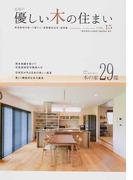 優しい木の住まい 広島の 地域産材を使って建てた「長期優良住宅」実例集 VOL.15