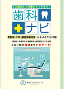 歯科ナビ 歯科医師試験対策テキスト