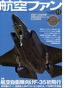 航空ファン 2016年 11月号 [雑誌]