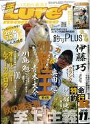 Lure magazine (ルアーマガジン) 2016年 11月号 [雑誌]