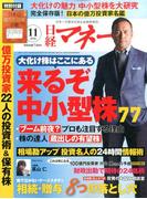 日経マネー 2016年 11月号 [雑誌]