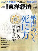 週刊 東洋経済 2016年 9/24号 [雑誌]