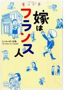 モンプチ嫁はフランス人(FC) 2巻セット(フィールコミックス)