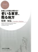 お金と人の流れが変わる! 老いる東京、甦る地方(PHPビジネス新書)