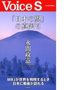 「日本の翼」の真実VI 【Voice S】(Voice S)