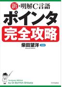 新・明解C言語 ポインタ完全攻略(新・明解シリーズ)