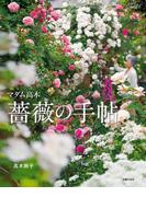 【期間限定価格】マダム高木 薔薇の手帖