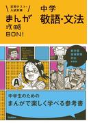 中学敬語・文法 新装版(まんが攻略BON!)